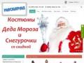 Интернет-магазин карнавальных и маскарадных костюмов в Москве, Россия