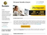 БИЛАЙН интернет в Калуге - тарифы от 290 рублей!