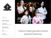 Студия вокала в Балашихе. Обучение вокалу для детей и взрослых.