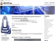 САПР, AutoCAD, Компас, Delphi. Все для студентов технических вузов