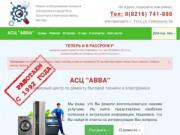 """АСЦ """"АВВА"""" - cервисный центр по ремонту бытовой техники и электроники"""
