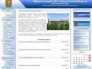 Sosnovoborsk-city.ru