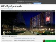 Прибрежный — квартиры от застройщика Петрострой официальный сайт Тосненский район