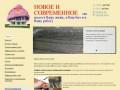 """""""Центр Нанотехнологий"""" - теплые полы, теплоизоляция Броня, инфракрасный обогрев, нано для авто, дома, офиса (г. Оренбург, Илекское ш.1, Телефон: +7 (3532) 467096)"""