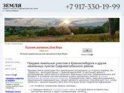 Продажа земельных участков Среднеахтубинский район, Краснослободск