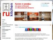 Кухни и шкафы на заказ в Москве и в ближнем Подмосковье (Россия, Московская область, Москва)