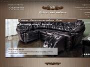 Мебель Крым - интернет магазин качественной и надежной мебели в Крыму (Россия, Крым, Симферополь)