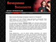 Флирт-Таганрога - Вечеринки знакомств в Таганроге