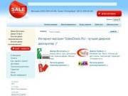 SalesDoors - Лучшие цены двух столиц на межкомнатные двери