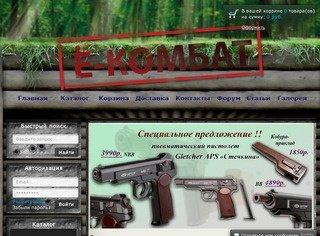Купить пневматику по низкой цене! одежду стиля Милитари, ММГ