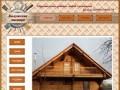 Калужские мастера-плотники. Строительство деревянных домов, бань, садовых строений. (Россия, Калужская область, Калужская область)