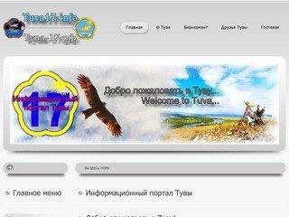 Информационный портал Тувы
