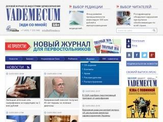 Vademec.ru