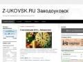 Z-UKOVSK.RU Заводоуковск