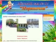Добро пожаловать на наш сайт! | Детский сад №87 Моряночка г.Северодвинск