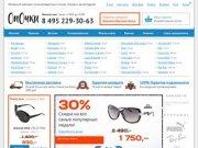 Интернет-магазин солнцезащитных очков, оптических очков, оправ и аксессуаров «ОпОчки.ру»