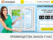 Окна ПВХ в Красноярске. Доступные цены. (Россия, Красноярский край, Красноярск)