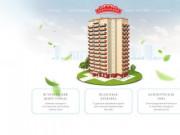 ЖК Центральный - Купить квартиру в ЖК Центральный Аксай