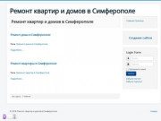 Ремонт квартир и домов в Симферополе - Качественно!