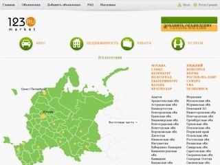 Бесплатные объявления Берёзовского (купить, продать, найти бесплатно, подать объявление, познакомиться, найти партнёра в Берёзовском)