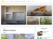 Интернет журнал о строительстве и ремонте (Украина, Киевская область, Киев)