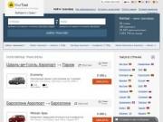 KiwiTaxi - система поиска и бронирования автомобильных трансферов в Самаре