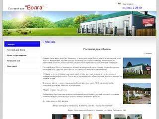 Гостевой дом Волга заказ номеров двух и трёх местные люкс г.Мышкин