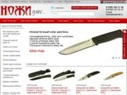 Магазин Ножи Плюс