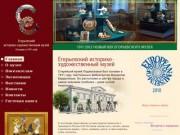 Егорьевский историко-художественный музей (Егорьевск с 1778 г. до начала XIX в.)