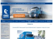 ООО«Нижегородский Торгово-Сервисный Центр» официальный дилер КАМАЗ