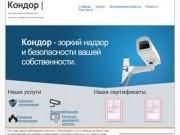 Кондор - монтаж видео-охранных систем | Кондор - услуги видеонаблюдения Саяногорск
