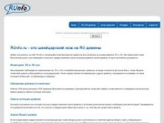 RUnfo.ru - это швейцарский нож на RU домены