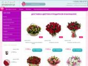 Цветы в Балашихе | Доставка букетов | Цветы в Балашихе.РФ