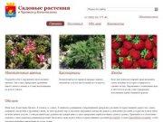 Купить садовые растения в чусовом у Капиталины