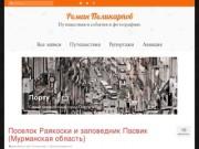 Новости и репортажи о событиях Мурманска. Фотоотчеты о путешествиях Романа Поликарпова
