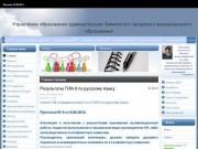 Управление образования Зиминского городского муниципального образования