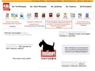 Типография «Любавич» (Санкт-Петербург, ул. Менделеевская, дом 9)