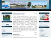 Официальный сайт администрации Великоустюгского муниципального района