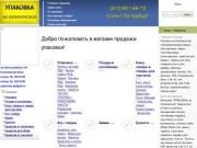 Магазин УПАКОВКА на Калининской - одноразовая посуда, пакеты