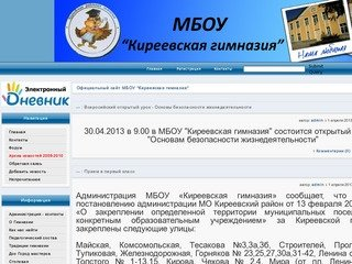 """Официальный сайт МБОУ """"Киреевская гимназия"""""""