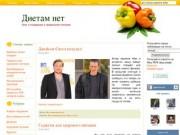 """""""Диетам нет"""" - блог о похудении и правильном питании (Стань экспертом в правильном питании)"""