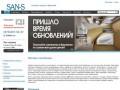 Интернет-магазин сантехники SAN-S.ru (г. Воронеж ул. Кольцовская 58 а, телефон: (473) 257-51-67)