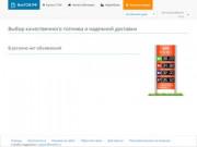 Все ГСМ:      Выбор качественного топлива и надежной доставки