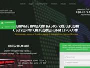 Бегущая светодиодная строка в Барнауле