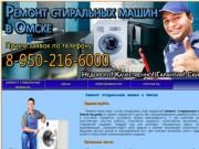 недорогой ремонт стиральных машин в Омске качетсвеноо (Россия, Омская область, Омск)