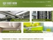 «Идеи Нашей Жизни» является поставщиком торгового оборудования и корпусной мебели. (Россия, Тульская область, Тула)