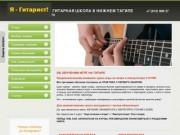 Гитарная школа в Нижнем Тагиле