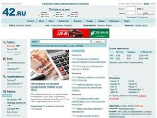 Кемерово:  новости, погода, работа в Кемерово, автомобили, недвижимость