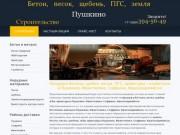 Продажа бетона в Пушкино | Купить песок, щебень, ЖБИ, арматуру  в Пушкино