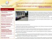 Лабинский дом-интернат для престарелых и инвалидов